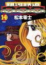銀河鉄道999(14)【電子書籍】[松本零士]