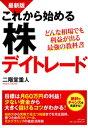 最新版 これから始める株デイトレード【電子書籍】 二階堂重人