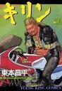 キリン / 24【電子書籍】 東本昌平