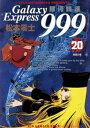 銀河鉄道999(20)【電子書籍】 松本零士