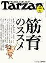 Tarzan (ターザン) 2017年 5月25日号 No.718 [「筋育」のススメ]【電子書籍】[ Tarzan編集部 ]