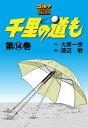 千里の道も(14)【電子書籍】 大原一歩,渡辺敏