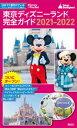 東京ディズニーランド完全ガイド 2021ー2022【電子書籍】[ 講談社 ]