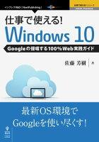 仕事で使える!Windows10Googleの提唱する100%Web実践ガイド