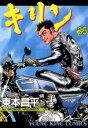 キリン / 25【電子書籍】 東本昌平
