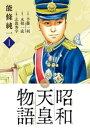 昭和天皇物語(1)【電子書籍】[ 能條純一 ]