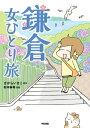鎌倉 女ひとり旅【電子書籍】[ さがら いさこ ]