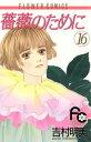 薔薇のために(16)【電子書籍】[ 吉村明美 ]