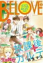 BE・LOVE2016年3号2月1日号 [2016年1月15日発売]【電子書籍】[ BE・LOVE編集部 ]