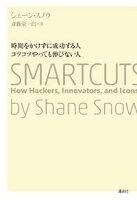 時間をかけずに成功する人コツコツやっても伸びない人SMARTCUTS