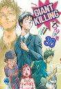GIANT KILLING36巻【電子書籍】[ ツジトモ ]