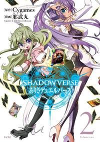SHADOWVERSE ありさデュエルバース2巻【電子書籍】[ Cygames ]
