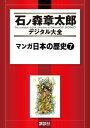 マンガ日本の歴史7巻【電子書籍】[ 石ノ森章太郎 ]