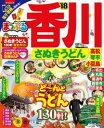 まっぷる 香川 さぬきうどん 高松・琴平・小豆島'18【電子書籍】[ 昭文社 ]