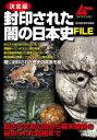 決定版 封印された闇の日本史FILE【電子書籍】