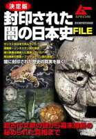 決定版封印された闇の日本史FILE