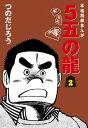 5五の龍(2)【電子書籍】[ つのだじろう ]