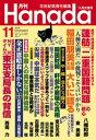 月刊Hanada2016年11月号【電子書籍】