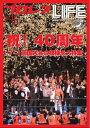 プロレスLIFE〜全日本プロレスデジタルマガジン 2012年 vol.162012年 vol.16【電子書籍】
