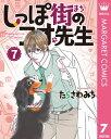 しっぽ街のコオ先生 7【電子書籍】[ たらさわみち ]
