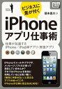 ビジネスに差が付く iPhoneアプリ仕事術仕事が加速するiPhone/iPad神アプリ・秀逸アプリ【電子書籍】[ 徳本昌大 ]
