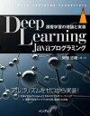 Deep Learning Javaプログラミング 深層学習の理論と実装【電子書籍】[ 巣籠 悠輔 ]