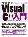 アプリを作ろう! Visual C++入門 Visual C++ 2015対応【電子書籍】[ WIN