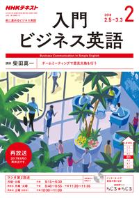 NHKラジオ 入門ビジネス英語 2018年2月号[雑誌]【電子書籍】