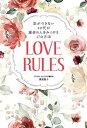 恋ができない40代が運命の人をみつける17の方法 LOVE RULES【電子書籍】[ 浅見 悦子 ]