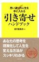 引き寄せハンドブック【電子書籍】[ 奥平亜美衣 ]