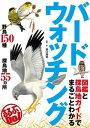 図鑑と探鳥地ガイドでまるごとわかる バードウォッチング【電子書籍】