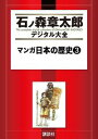 マンガ日本の歴史3巻【電子書籍】[ 石ノ森章太郎 ]