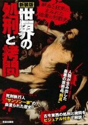 新装版 世界の処刑と拷問【電子書籍】[ 世界の処刑と拷問研究会 ]