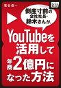 倒産寸前の会社社長・鈴木さんが、YouTubeを活用して年商