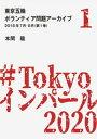 東京五輪ボランティア問題アーカイブ 2018年7月 8月〈第1巻〉【電子書籍】 本間龍
