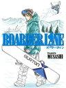 BOARDER LINE【電子書籍】[ MUSASHI ]