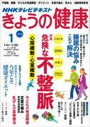 NHK きょうの健康 2016年1月号