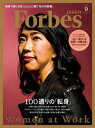 ForbesJapan 2018年9月号【電子書籍】 atomixmedia Forbes JAPAN編集部