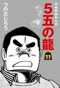 5五の龍(11)【電子書籍】[ つのだじろう ]