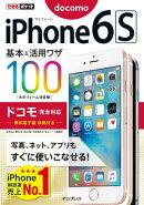 �Ǥ���ݥ��å� iPhone 6s ����&���ѥ略100 �ɥ��ⴰ���б�