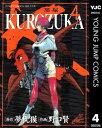 KUROZUKAー黒塚ー 4【電子書籍】[ 夢枕獏 ]