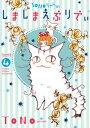 TONOちゃんのしましまえぶりでぃ (4)【電子書籍】[ TONO ]