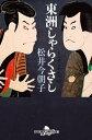 東洲しゃらくさし【電子書籍】[ 松井今朝子 ]
