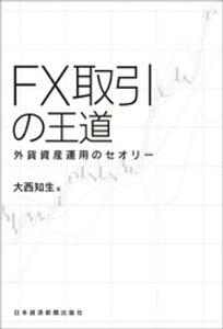 FX取引の王道 外貨資産運用のセオリー【電子書籍】[ 大西知生 ]