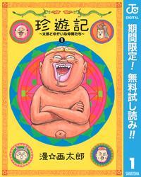 珍遊記~太郎とゆかいな仲間たち~新装版【期間限定無料】1