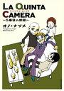 LA QUINTA CAMERA 〜5番目の部屋〜【電子書籍】[ オノ・ナツメ ]