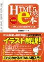 世界でいちばん簡単なHTML5&CSSのe本 [最新版] HTMLとCSSの基本がわかる本【電子書籍】[ 金城俊哉 ]