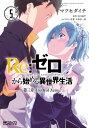 Re:ゼロから始める異世界生活 第三章 Truth of Zero 5【電子書籍】[ マツセダイチ ]