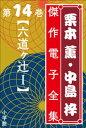 栗本薫・中島梓傑作電子全集14
