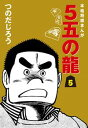 5五の龍(5)【電子書籍】[ つのだじろう ]
